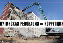 Пока китайский вирус убивает наших сограждан, режим Путина пытается завладеть их квартирами