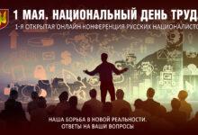 1 мая, в Национальный День Труда, состоится 1-я открытая онлайн Конференция Русских Националистов