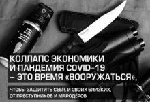 Коллапс экономики и пандемия COVID-19 – это время «вооружаться», чтобы защитить себя, и своих близких, от преступников и мародёров
