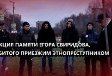 Акция памяти Егора Свиридова. Выступление соратника КНС Георгия Шишкова