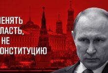Националисты Сыктывкара поддерживают общегражданские протесты против вечной власти Путина, акция намечена на 22 июня
