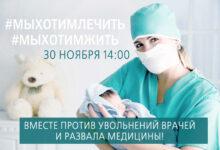 Последняя информация об акции против увольнений врачей и развала здравоохранения в регионах! Протесты анонсированы в 15 регионах, присоединяйтесь к ним и вы!