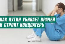 Как Путин убивает врачей и строит концлагерь
