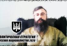 Стратегия русских националистов. Новые условия борьбы