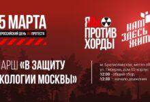 План Путина: превратить Москву во второй Чернобыль