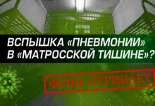 Правозащитники заявили о вспышке «пневмонии» в СИЗО, где находится политзаключённый лидер русских националистов Владимир Ратников