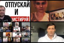 24 апреля прошёл первый онлайн-пикет против политических репрессий