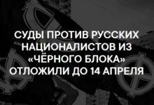 Суды против «Чёрного Блока» отложили до 14 апреля