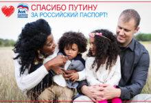 Правительство Путина снова упрощает получение российского гражданства. В этот раз для поддержки интернациональных браков