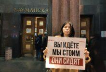На улицах Москвы продолжаются акции за освобождение политзаключённых