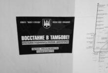 В московском метро прошёл ещё один агитрейд, приуроченный к началу Тамбовского Восстания