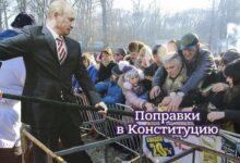 Соратник КНС разоблачает миф о включении русских в путинскую конституцию, как государствообразующего народа