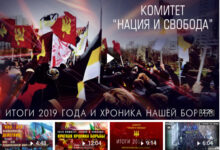 Комитету «Нация и Свобода» – 6 лет
