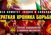 """За """"Нацию и Свободу""""! Вступай в ряды правого политического сопротивления!"""