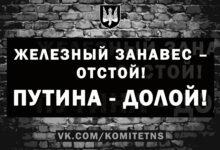 24 февраля. Акция против железного занавеса и политического террора в вашем городе!