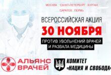 30 ноября – Всероссийская акция против увольнений врачей и развала здравоохранения!