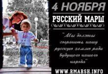 4 ноября! Все на Русский Марш!