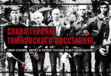 День Героев 2019. Слава Героям Тамбовского Восстания! Умер Сталин, умрёт и Путин!