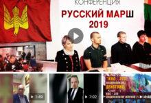 Полный обзор Конференции Оргкомитета Русского Марша 2019