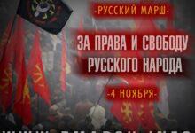 Русский Марш согласован в Новосибирске! Приходите, и приглашайте друзей!