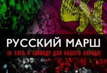 Русский Марш 2019: Русские Националисты идут единой колонной!
