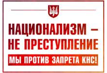 Обжалован запрет политической организации националистов Комитета «Нация и Свобода»