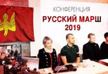 Конференция Русский Марш 2019: Мы вернём себе Россию! Мы вернём себе свободу!