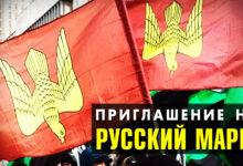 Благодаря общественному резонансу Русский Марш 2019 согласован в Москве, в Люблино! 4 ноября, 13:00