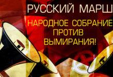 Русский Марш 2019: народное собрание против вымирания! Мы вернём себе Россию! Мы вернём себе свободу! Ради будущего нашего народа и Отечества!