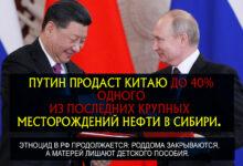 Путин продаст Китаю до 40% последнего крупного месторождения нефти в Сибири