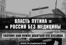 30 ноября, 14:00, всероссийская акция против увольнений врачей и развала здравоохранения! Протесты врачей пройдут в 11 городах! Присоединяйтесь!
