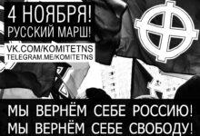В Москве началось согласование Русского Марша 2019
