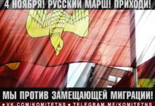 4 ноября! Выходи соратник на Русский Марш!
