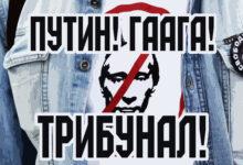 Национал-идеалисты попробуют доказать геноцид русских со стороны режима Путина в Международном суде