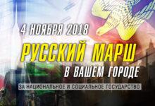 Русский Марш в вашем городе – за национальное и социальное государство!