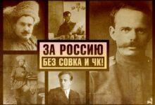 День героев. 102 года русскому национально-освободительному сопротивлению