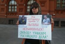 Свободу фигурантам «Ростовского дела»! Свободу всем узникам совести!