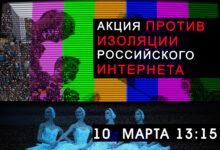 10 марта, 13:15 . Митинг против изоляции российского интернета. приходите и приглашайте друзей!