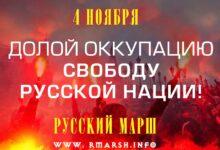 Москва: на словах чиновники согласовывают Русский Марш, на бумаге пишут отказ
