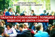 Народные протесты «За допуск оппозиции к выборам». 14.07.2019