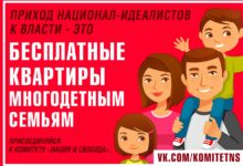 В Краснодарском крае прошёл агит-рейд Национальной Организации Русской Молодежи (НОРМ)