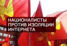 Националисты и национал-идеалисты выступили против изоляции российского интернета