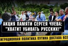 Русские националисты и жители Бутово провели акцию памяти Сергея Чуева: «Хватит убивать русских, миграционная политика Путина достала всех!»