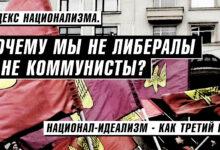 Кодекс националиста. Почему мы не либералы и не коммунисты?