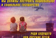 Прими участие в социальном протесте русских националистов! Москва, Питер, Псков – далее везде!