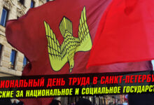 Русский Первомай: Долой власть ЧКистов! Воров и террористов!