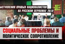 Выступление правых националистов на Русском Первомае: социальные проблемы и политический протест