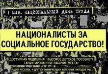 В Москве началась подготовка к акции Русский Первомай. Националисты за социальное государство!