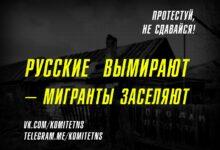 Русский Марш 2020: Жизни Русских Имеют Значение