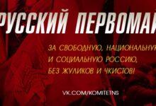 Санкт-Петербург. 1 мая. 11:00. Русские за национальное и социальное государство!